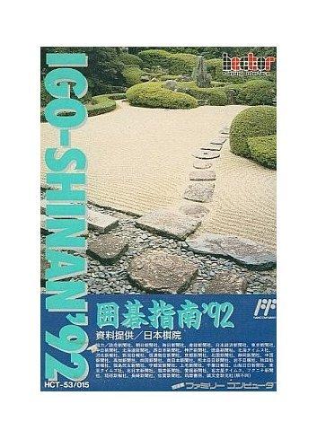Igo Shinan '92