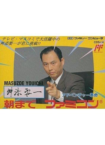 Masuzoe Kaname Icchou Made Famicom