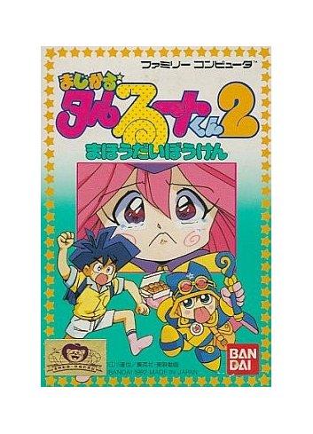 Magical Taruruto-Kun 2: Magical Adventure