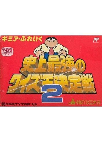Gimme a Break: Shijou Saikyou no Quiz Ou Ketteisen 2
