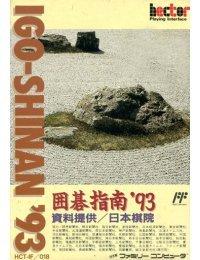 Igo Shinan '93