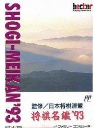 Shougi Meikan '93