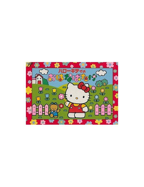 Hello Kitty no Hanabatake