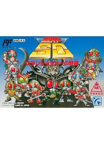 Kamen Rider SD