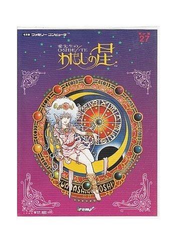 Ai Sensei no Oshiete: Watashi no Hoshi