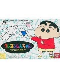 Crayon Shin-Chan: Ora to Poi Poi
