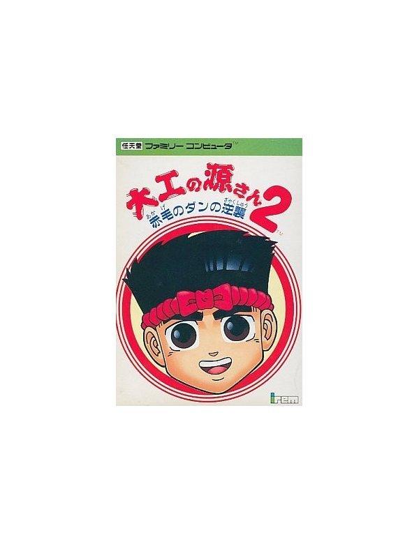 Daiku no Gen-San 2