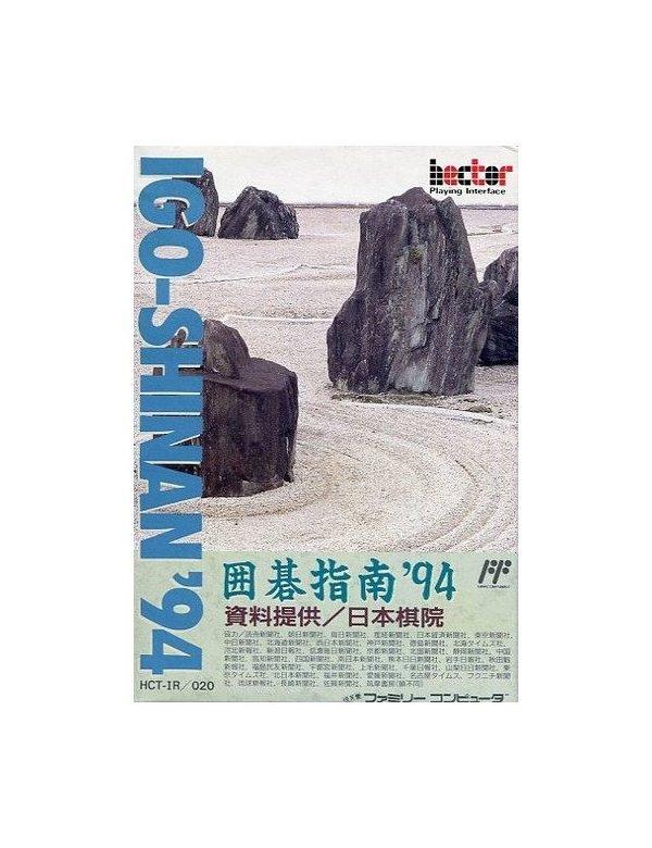 Igo Shinan '94
