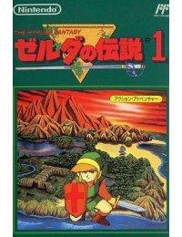 Zelda no Densetsu 1