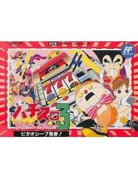 Pachi-Slot Adventure 3: Bitaoshii 7 Kenzan!