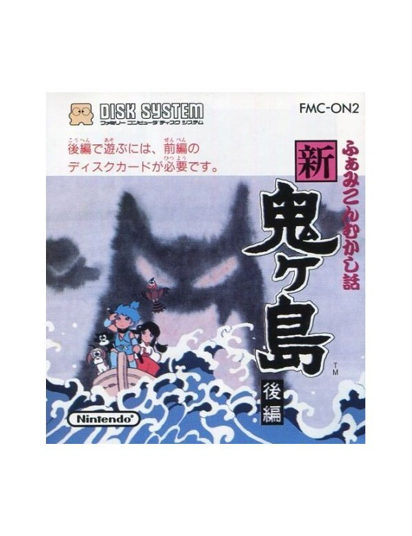 Shin Onigashima (second part)