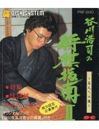 Tanigawa Kōji no Shōgi Shinan II