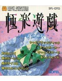 Gokuraku Yūgi: Game Tengoku