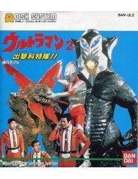 Ultraman 2: Shutsugeki Katoku Tai
