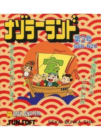 Nazoler Land Dai 3 Gō