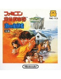 Famicom Detective Club: The Missing Heir (second part)