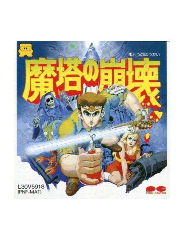 Matō no Hōkai: The Hero of Babel