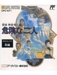 Tantei Jingūji Saburo: Kiken na Ninin (first part)