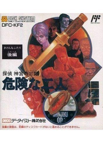 Tantei Jingūji Saburo: Kiken na Ninin (second part)