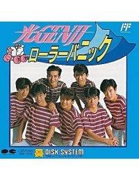 Hikari Genji: Roller Panic