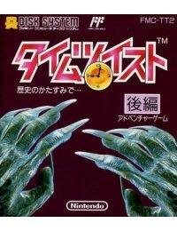 Time Twist: Rekishi no Katasumi de... (second part)