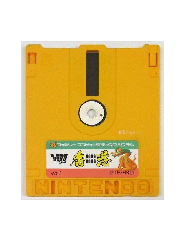 Famimaga Disk Vol. 1 - Hong Kong (Loose)