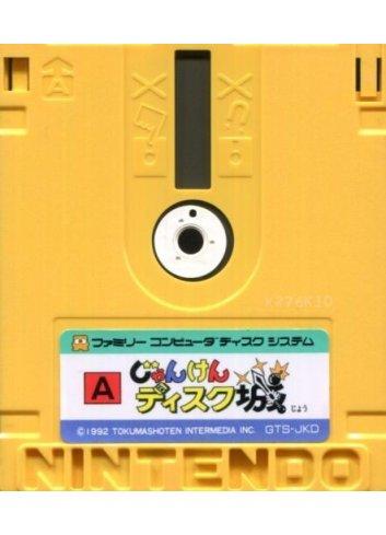 Famimaga Disk Vol. 6 - Janken Disk Jou (Loose)