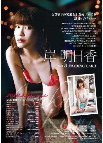 Asuka Kishi Vol. 3 Trading Card - Hits