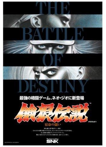 Reprinting Posters Selection - Garou Densetsu