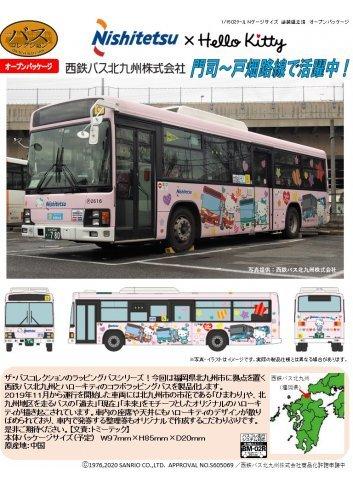The Bus Collection Nishitetsu Bus Kitakyushu Hello Kitty Bus - TomyTec