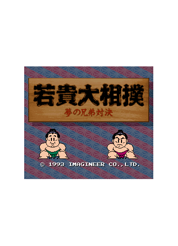 Waka Taka Ōzumō: Brothers Dream Match