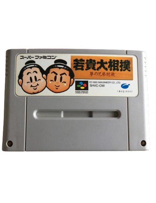 Waka Taka Ōzumō: Brothers Dream Match (Loose)