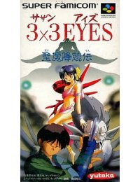 3×3 Eyes Seima kōrin-den
