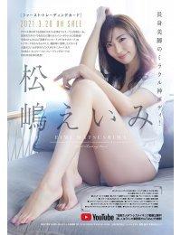 Eimi Matsushima First Trading Card (Box 72 cards) - Hits