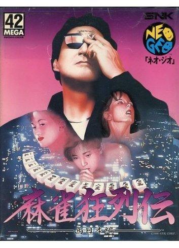 Mahjong Kyoretsuden