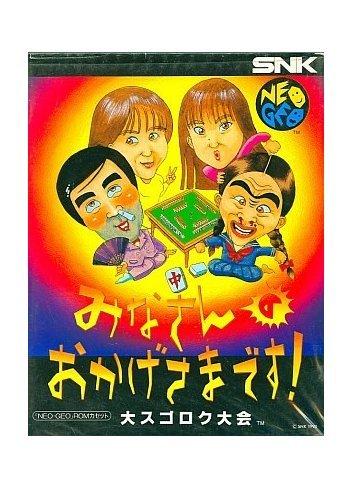 Minnasanno Okagesamadesu! Daisugorokutaikai