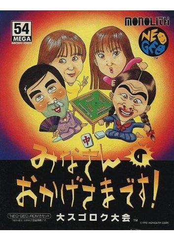 Minnasanno Okagesamadesu! Daisugorokutaikai [Carton Box]