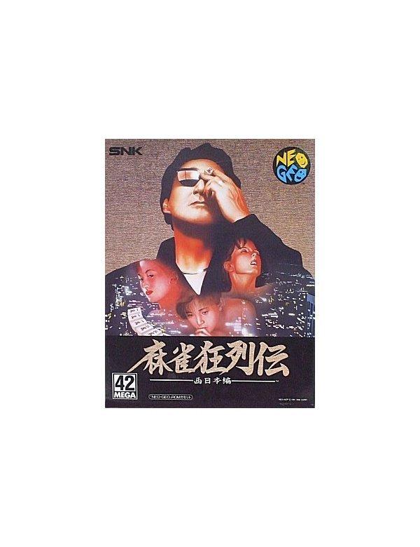 Mahjong Kyoretsuden [Carton Box]