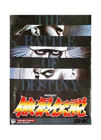 Garou Densetsu - Shukumei No Tatakai
