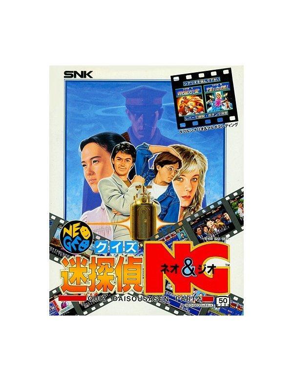 Quiz Meitantei Neo & Geo - Quiz Daisousa Sen Part 2
