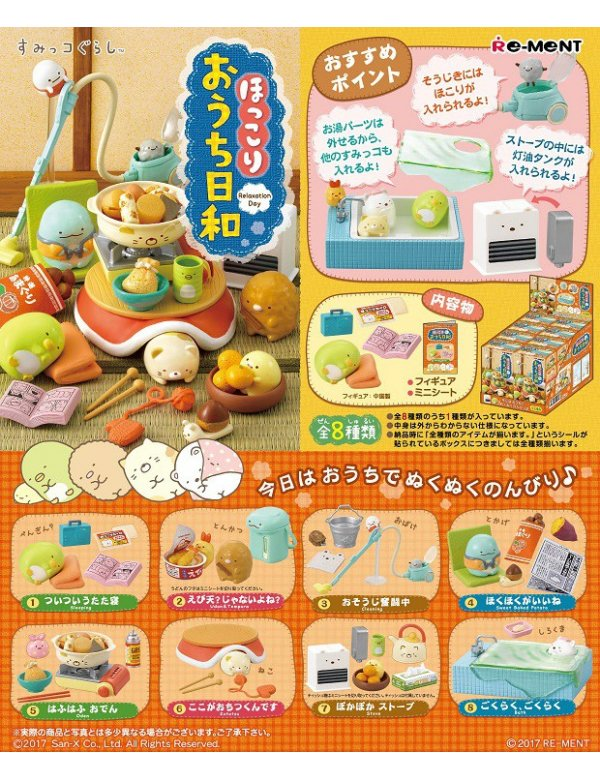 Sumikkogurashi Hokkori Ouchi Biyori (Box / 8 pieces) - Re-ment