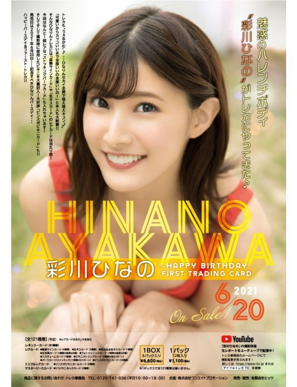 Hinano Ayakawa First Trading Card (Box / 20 pack) - Hits