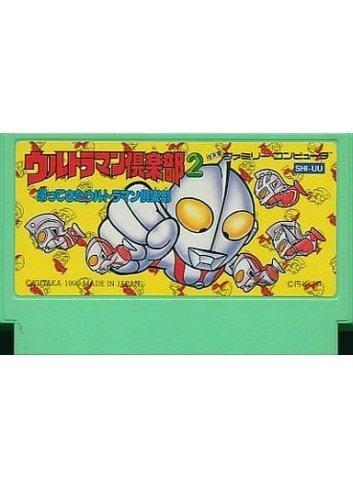 Ultraman Club 2: Kaettekita Ultraman Club (Loose)
