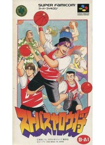 Sutobasu Yarō Shō: 3 on 3 Basketball