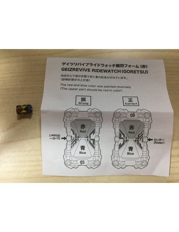 Replacement part Geizrevive Ridewatch (Goretsu) for S.H.Figuarts