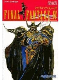 Final Fantasy IV ~ Combat Analysis
